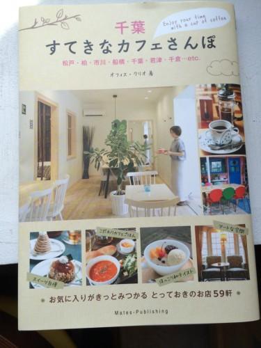 「すてきなカフェ散歩(千葉)」に掲載されました