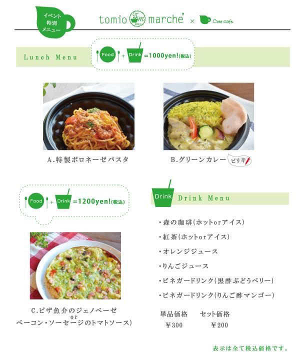marche_menu2015