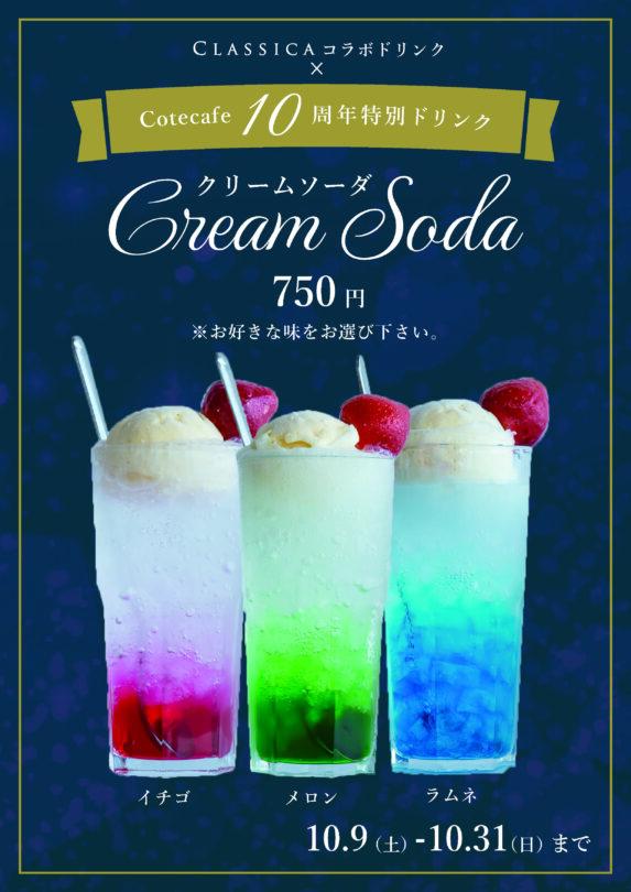 CLASSICA×cotecafe 10周年 コラボドリンククリームソーダ 750円(イチゴ・メロン・ラムネ)